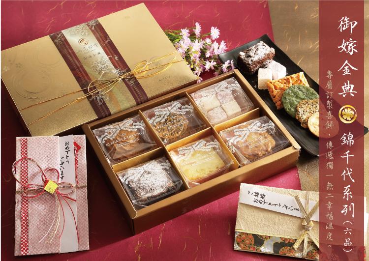 七見櫻堂喜餅禮盒【錦千代(六品)單層喜餅禮盒】 0