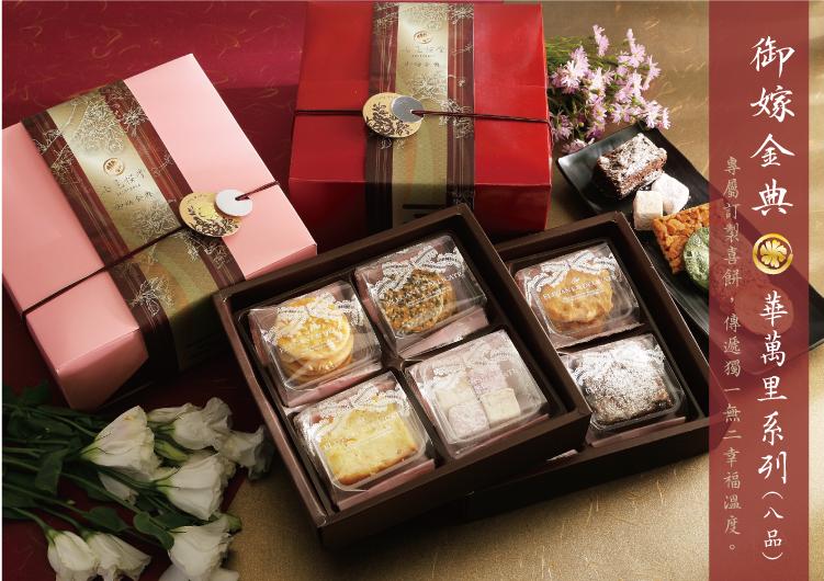 七見櫻堂喜餅禮盒【華萬里(八品)雙層喜餅禮盒】