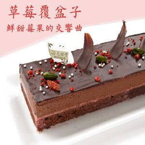 *七見櫻堂巧克力甜點專賣店* 覆盆子莓果黑巧蛋糕 - 長條禮盒