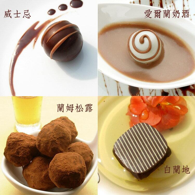 七見櫻堂 酒風巧克力12入禮盒 1