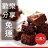 *七見櫻堂巧克力甜點專賣*經典嘆息布朗尼歡樂分享二條組(限時免運)-康熙來了★狂推美食★ 0