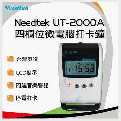 【免運】優利達Needtek UT-2000A 四欄位微電腦打卡鐘(贈10人卡匣+300張考勤卡)