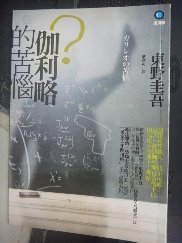 【書寶二手書T6/翻譯小說_JCJ】伽利略的苦惱_葉韋利, 東野圭吾