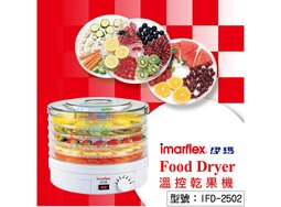 【尋寶趣】伊瑪 imarflex 溫控乾果機 食物烘乾機 食物乾燥機 寵物零食烘乾 蔬果烘乾 茶葉乾燥 IFD-2502