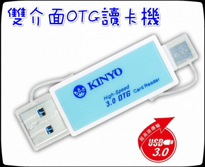 ❤含發票❤ 價❤~KINYO~USB 3.0雙介面OTG讀卡機~❤相片  影片  記憶卡