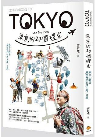 東京的20個理由:東京上癮者蔡阿嘎的私房主題一日遊 0