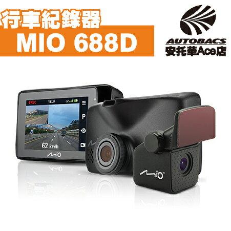 Mio MiVue 688D 行車紀錄器+32G記憶卡 (4710887988143)