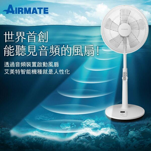 AIRMATE艾美特14吋專利APP遙控立地電扇FS35001RP
