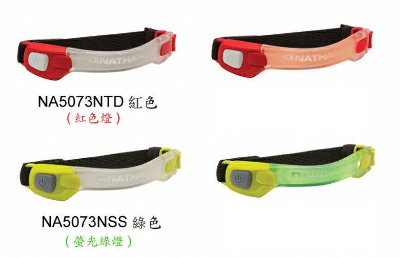 【露營趣】中和安坑 NATHAN LightBender NA5073 輕量防水LED手臂環 夜用LED警示燈 自行車臂環 慢跑 馬拉松 單車夜間活動必備