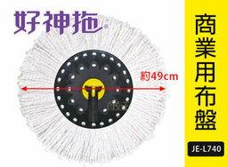 【尋寶趣】好神拖 L740商業用布盤 布盤頭 拖把頭 拖把布盤 超大布盤 適用型號L740 台灣製 JE-L740