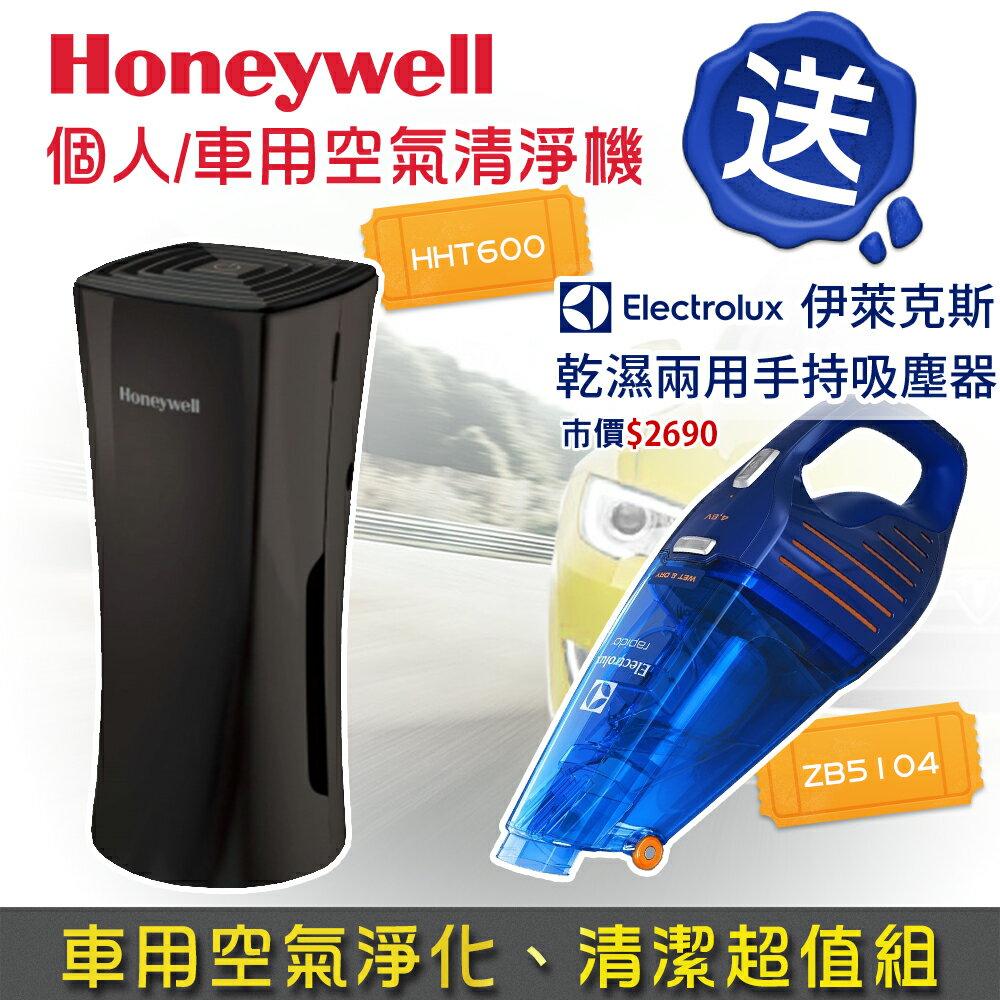 Honeywell車用空氣清淨機 HHT600BAPD1黑色/HHT600WAPD1白色 + Electrolux 伊萊克斯 ZB5104乾濕兩用手持吸塵器
