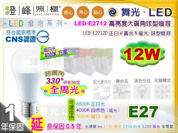 【舞光LED】LED-E27 12W。高亮度LED燈泡 延長保固 可選4000K 促銷中 #LED-E2712【燈峰照極my買燈】 1