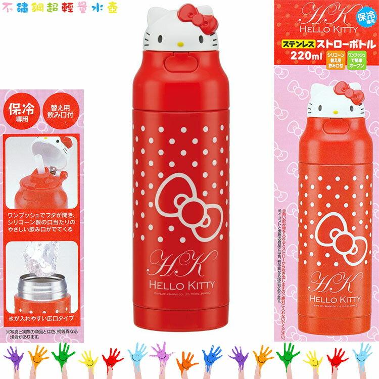 三麗鷗 凱蒂貓 Hello Kitty 不鏽鋼 吸管水壺 保溫杯 頭型蓋 220ml 日本進口正版 298592