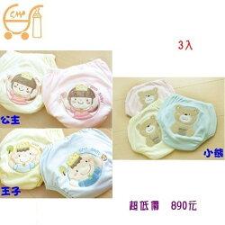 *美馨兒*日本東京西川 GMP Baby-超吸排棉學習褲90公分[3入] (三款可挑)890元