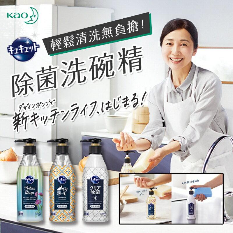 新包裝  KAO 花王 Kyukyutto 按壓式除菌洗碗精 300ml 洗碗 清潔劑 清潔 廚房 除菌 油垢 洗碗精