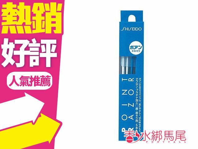 資生堂 SHISEIDO 修面刀 臉用 眉毛用 不鏽鋼刀片 五入裝 製◐香水綁馬尾◐