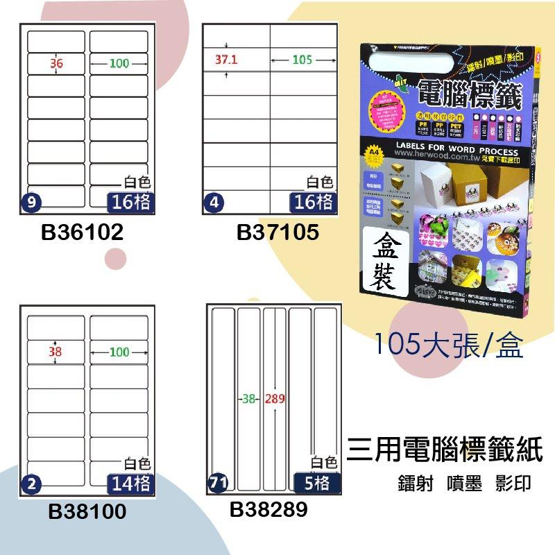 【鶴屋】三用電腦標籤 白色 B36102 B37105 B38100 B38289 105大張/盒 影印/雷射/噴墨 標籤紙 貼紙 標示 信件