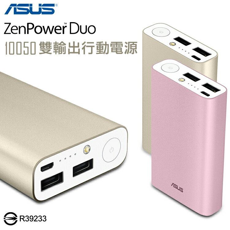 ASUS ZenPower Duo 10050mAh 原廠 雙輸出行動電源/移動電源/充電器/額定容量 6400mAh/2.4A 快速充電/防過充/平板充電/ASUS ZenPad S Z580CA/..