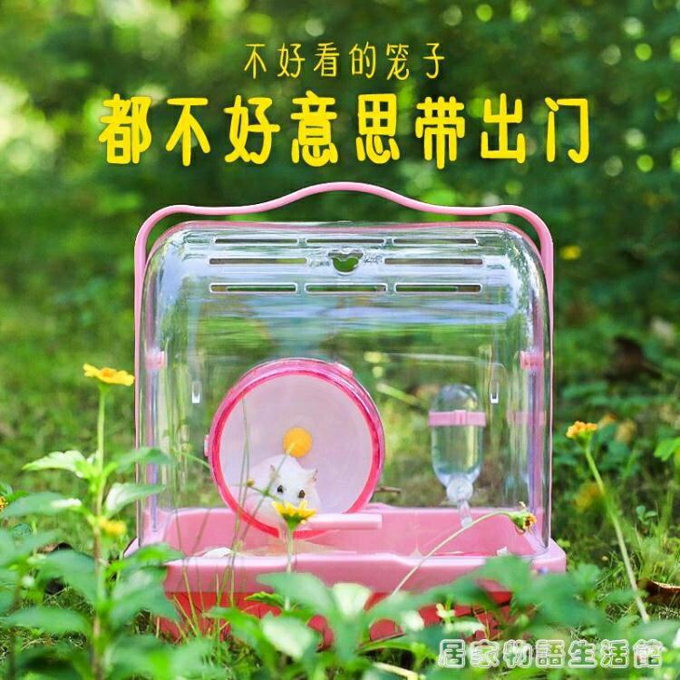 [八折限時限購]carno卡諾倉鼠籠子手提觀賞籠便攜式透明豚鼠龍貓外帶籠子套餐
