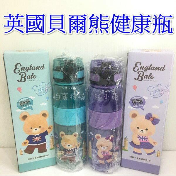 【Fun心玩】正品 妙管家 英國貝爾熊健康瓶 600ml 無毒 健康瓶 隨身瓶 太空瓶 水瓶 提繩設計 SGS檢驗合格