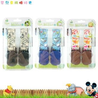 大田倉 日本進口正版 迪士尼 米奇米老鼠 小熊維尼 小飛象 嬰兒車用棉被夾 多功能棉被夾 萬用夾