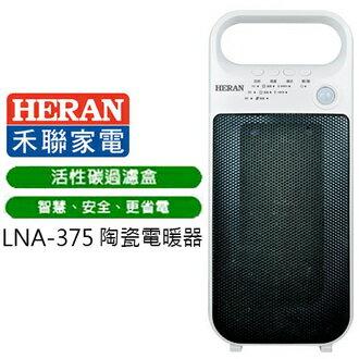 HERAN 禾聯 LNA-375 陶瓷電暖器 直流散熱風扇 日本設計超薄面板 公司貨 免運 0利率