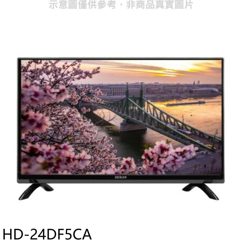 滿2000賺10%再折200元★禾聯【HD-24DF5CA】24吋電視