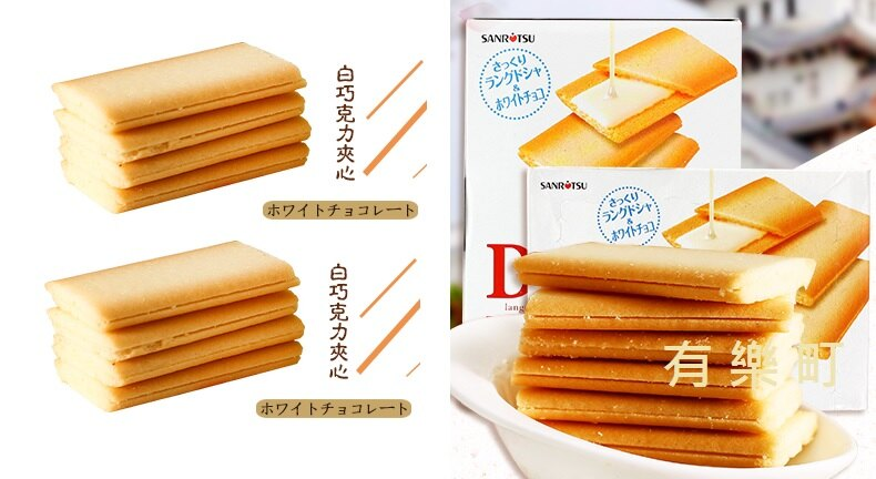 有樂町進口食品 日本 三立薄燒香草夾心薄餅 媲美白色戀人 8