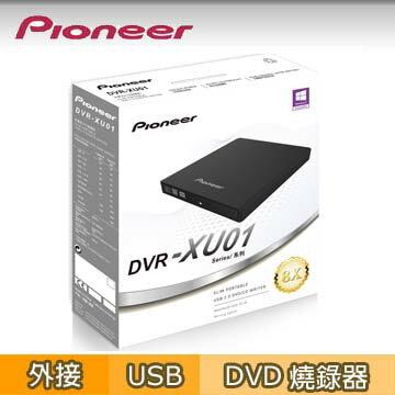 Pioneer先鋒8X超薄外接式DVD燒錄機(DVR-XU01TB)