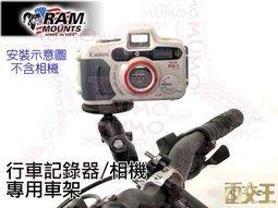 【尋寶趣】RAM重機車架 行車記錄器/相機 機車支架 VR-01/VR-H1 固定架 RAM-B-149Z-202A