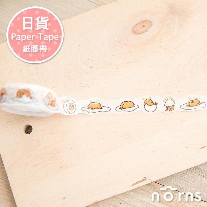 NORNS ~日貨Paper Tape紙膠帶~波浪型~ 三麗鷗 蛋黃哥 無力蛋 行事曆 貼