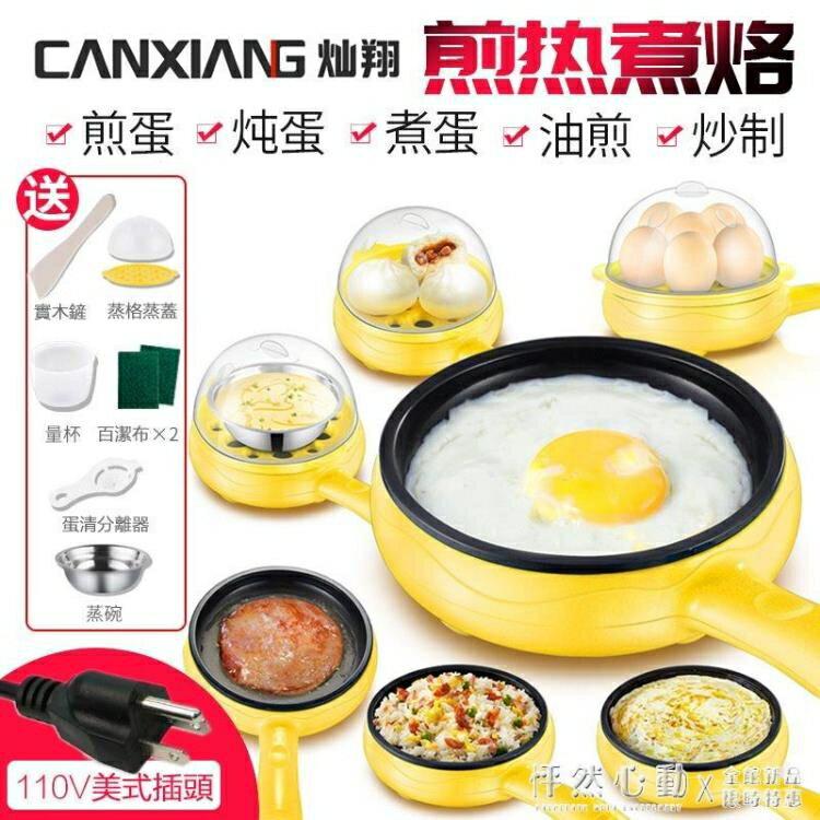 110v伏煎蛋器蒸蛋器煮蛋器出國美國小家電留學早餐神器便攜日本新品