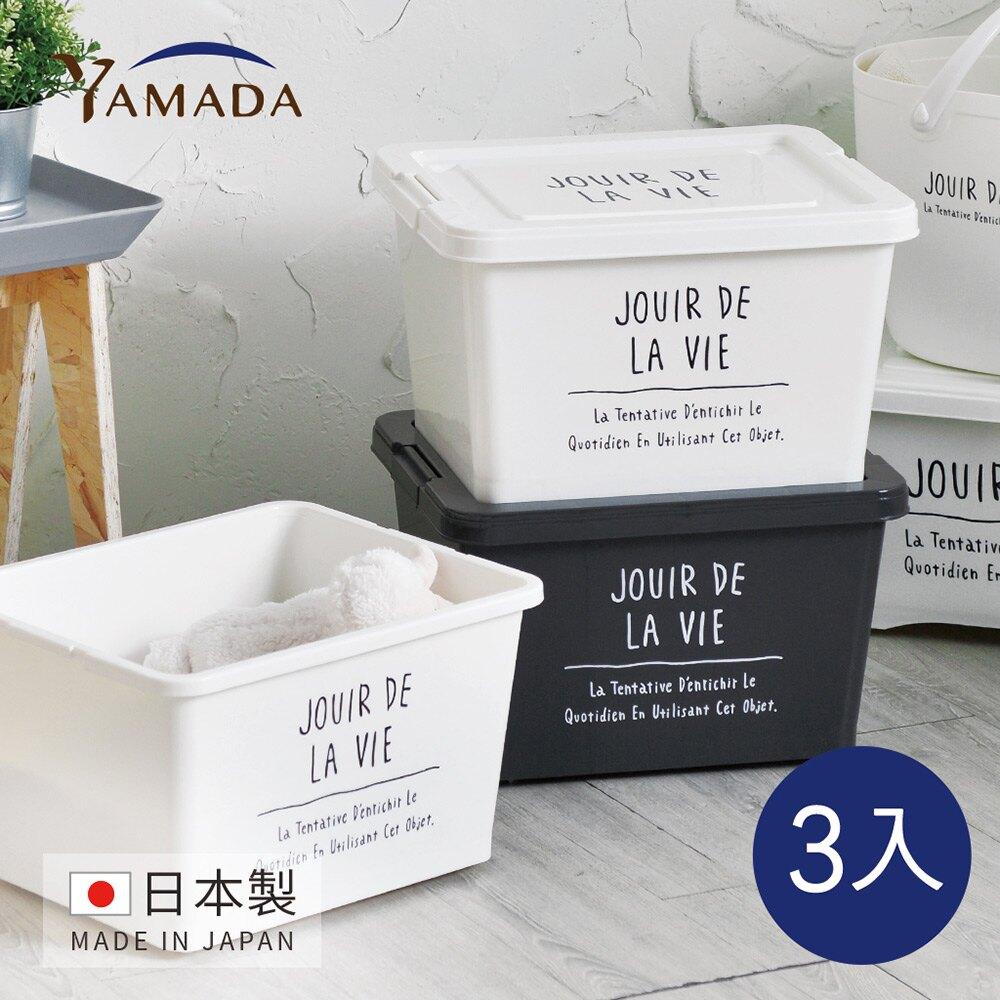 【日本山田YAMADA】Days Stock 日製文字印花層疊收納箱-M-3入(儲物 收納 整理 塑膠 ins IG 防水 簡約 質感) - 限時優惠好康折扣