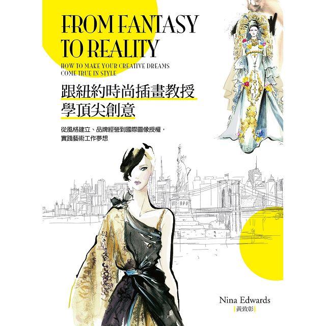 跟紐約時尚插畫教授學頂尖創意:從風格建立、品牌經營到國際圖像授權,實踐藝術工作夢想 1