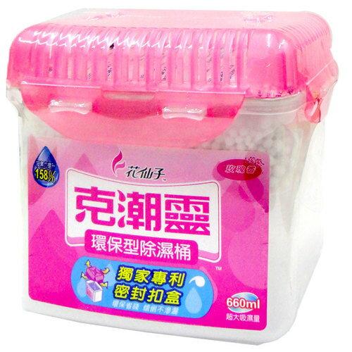 花仙子 克潮靈 環保型除濕桶(玫瑰香) 350g