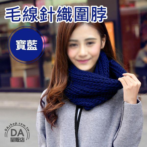 《DA量販店》春日 保暖 針織 套頭 圍巾 圍脖 頸套 脖套 藍色(V50-1695)