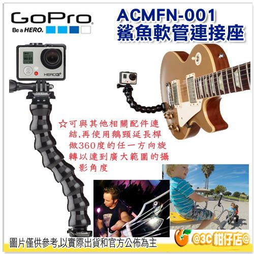 GoPro ACMFN~001 鯊魚軟管連接座 貨 連接座 Gooseneck for G