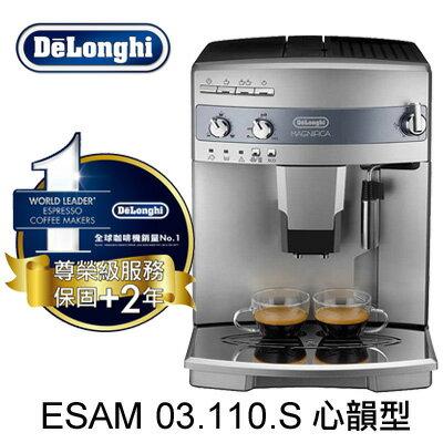《Delonghi》ESAM03.110.S心韻型全自動咖啡機原廠保固三年/贈上田曼巴咖啡豆5磅