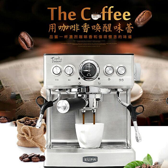 【EUPA優柏】Tiziano 19Bar義式高壓咖啡機TSK-1837B