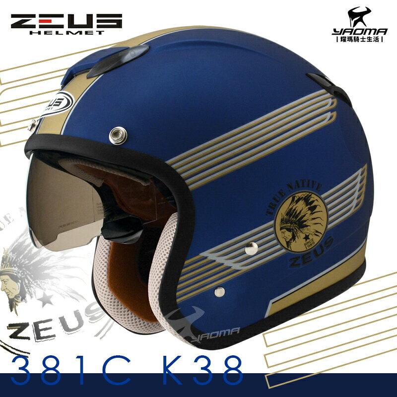 加贈抗UV鏡片 ZEUS安全帽 ZS-381C K38 消光寶藍 內藏墨片 復古帽 半罩帽 耀瑪騎士機車部品