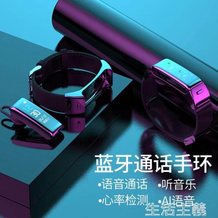 智慧手環 華為通用智慧手環藍芽耳機二合一可通話測運動計步器男女彩屏