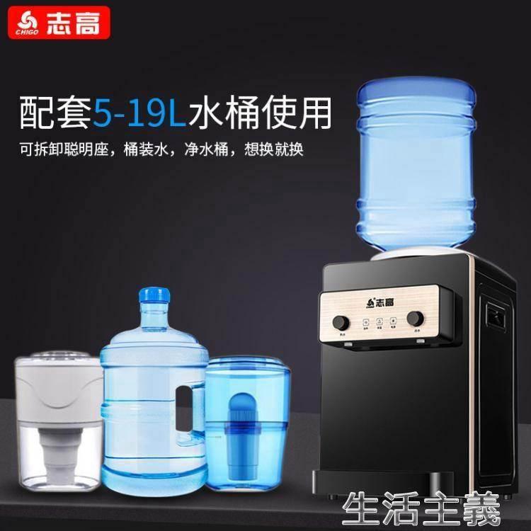 飲水機 飲水機家用冰熱臺式製冷宿舍小型迷你節能特價冰溫熱飲水器