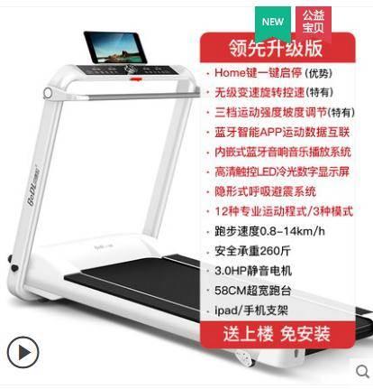 跑步機跑步機家用款室內小型平板電動走步超靜音折疊健身房專用