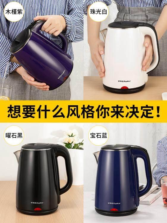 電熱水壺電熱燒水壺家用全自動斷電304不銹鋼保溫一體大容量開水壺l