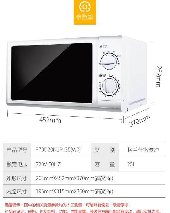微波爐 Galanz/格蘭仕 P70D20N1P-G5(W0) 機械版 轉盤式 家用微波爐