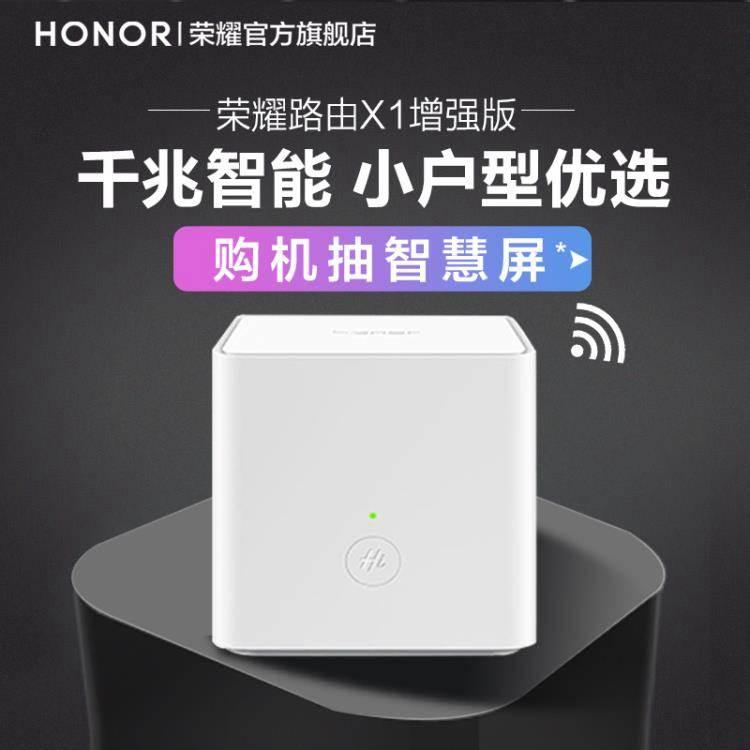 路由器 華為科技榮耀路由X1增強版 路由器雙頻信號WiFi