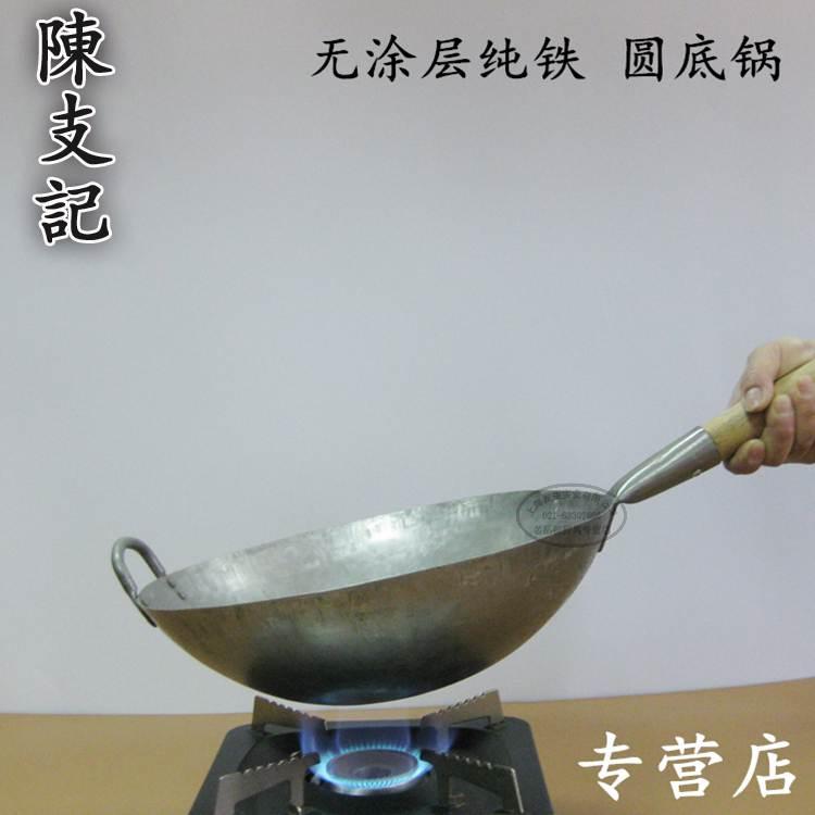 CCK/香港陳支記炒鍋 木柄圓底熟鐵無涂層手打純鐵鍋上海友生專賣