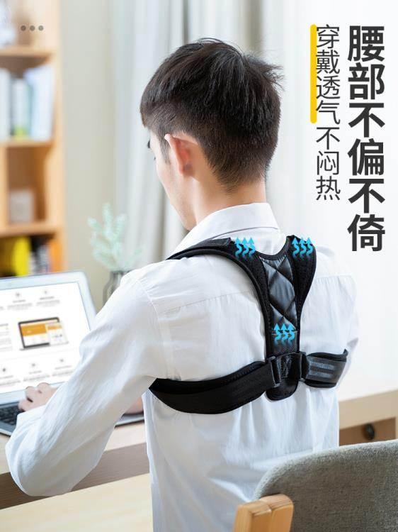 矯姿帶駝背矯正器揹背佳隱形成年男女專用兒童背部防駝背糾正矯姿帶神器
