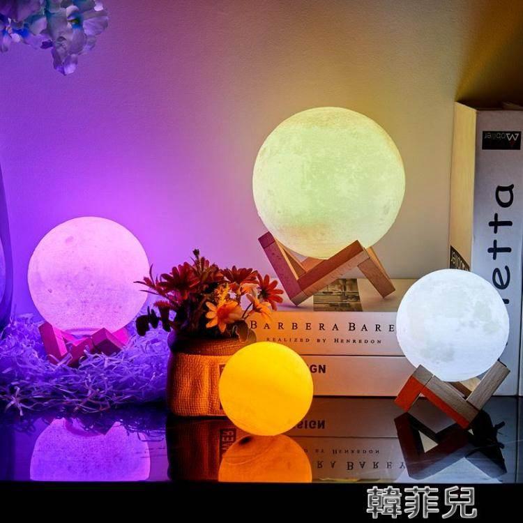 投影燈 3D月球燈月亮燈小夜燈浪漫夢幻星空燈睡眠臥室床頭台燈