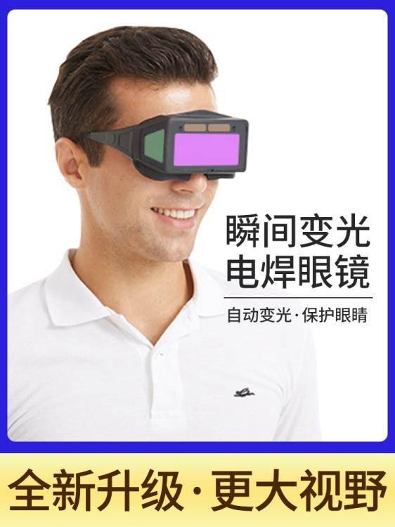 護目鏡燒電焊眼鏡焊工專用自動變光氬弧二保焊接防打眼強光護眼防護眼鏡